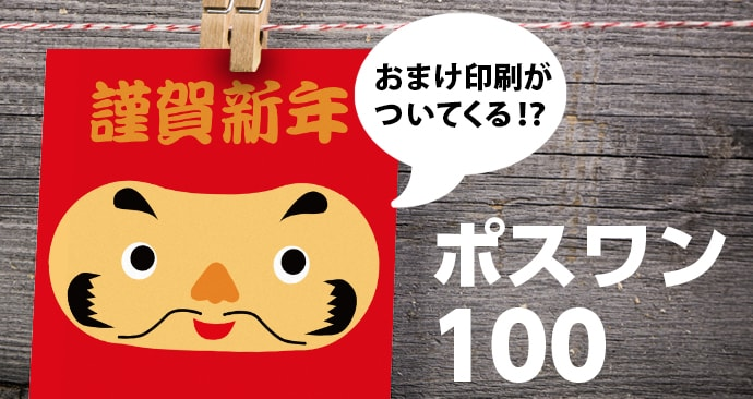 ポスワン100(オンデマンド印刷)