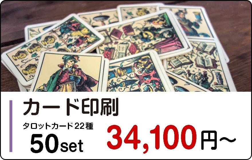 カード印刷