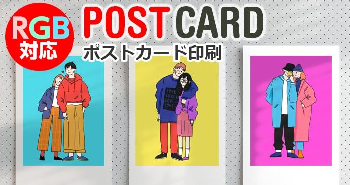 ポストカード(オンデマンド印刷)