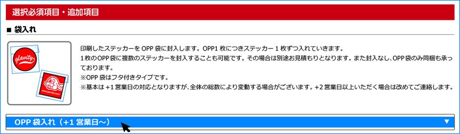 OPP袋入れ選択