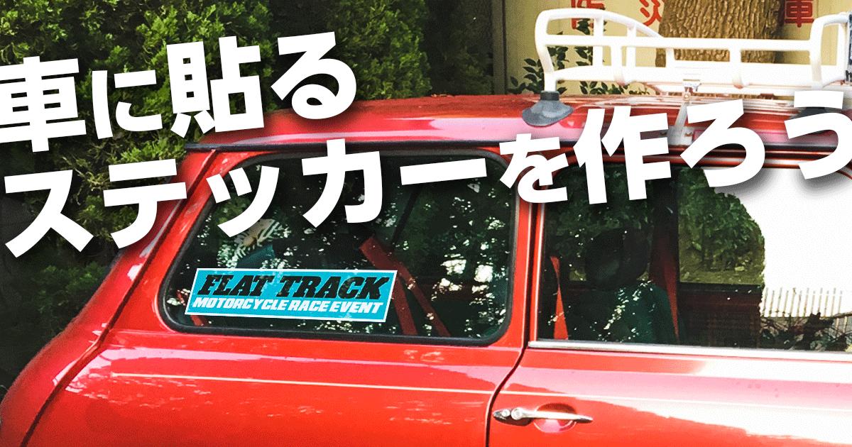 動く広告になる!車に貼るステッカーを作ろう(白塩ビ編)