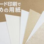 ポストカード印刷でおすすめの用紙11選