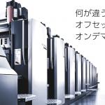 何が違うの? オフセット印刷とオンデマンド印刷