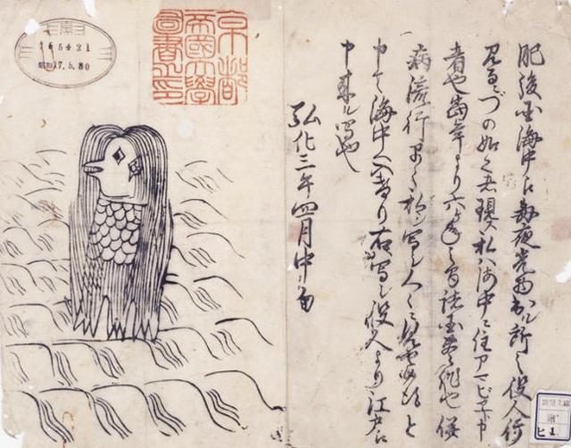 妖怪アマビエが描かれた江戸時代の瓦版