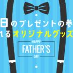 父の日のプレゼントの参考に!つくれるオリジナルグッズ特集