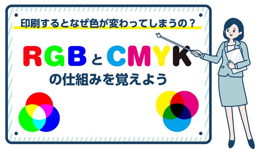 印刷するとなぜ色が変わってしまうの? RGBとCMYKの仕組みを覚えよう