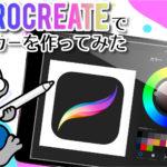 【使ってみた】iPadアプリ「Procreate」を使ってステッカーを作ってみました!