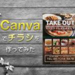 【使ってみた】Canvaを使ってちらしを作ってみました!