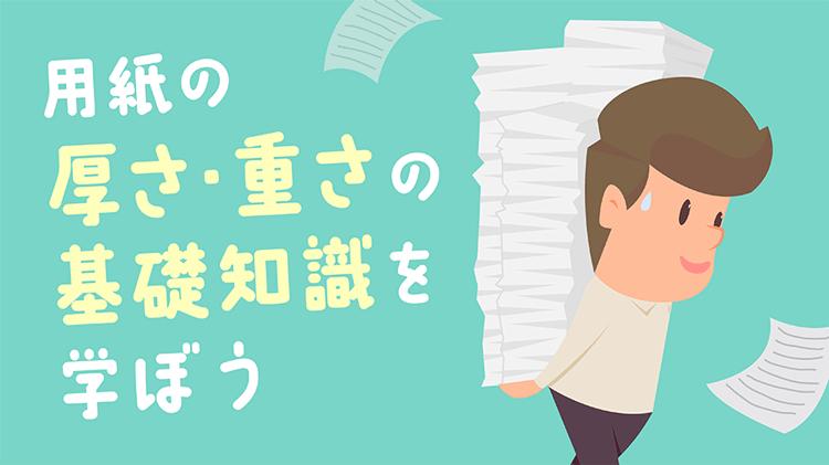 用紙の厚さ・重さについて基礎知識を学ぼう