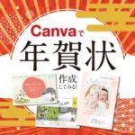 【使ってみた】Canvaを使ってで年賀状を作成してみる!
