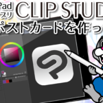 【使ってみた】iPadアプリ「CLIP STUDIO PAINT」を使ってポストカードを作ってみました!