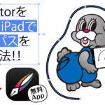 【使ってみた】iPadアプリ「Vectornator」でステッカーのカットパスを作ってみました