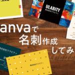 【使ってみた】Canvaで名刺を作成してみた!